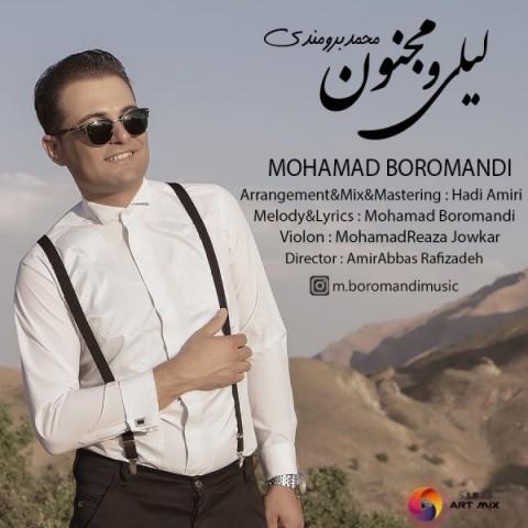 دانلود موزیک جدید محمد برومندی لیلی و مجنون