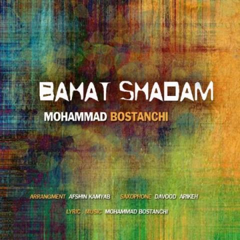 دانلود موزیک جدید محمد بوستانچی باهات شادم