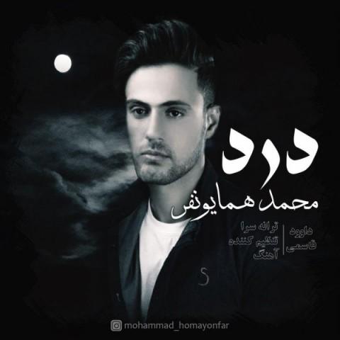 دانلود موزیک جدید محمد همایونفر درد