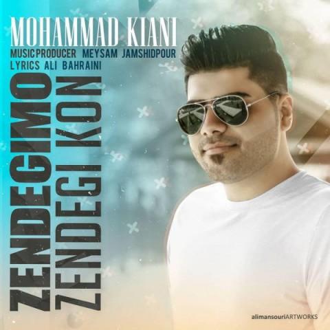 دانلود موزیک جدید محمد کیانی زندگیمو زندگی کن