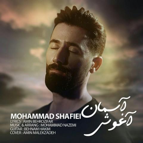 دانلود موزیک جدید محمد شفیعی آغوش آسمان