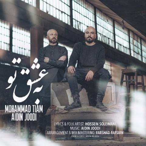 دانلود موزیک جدید محمد تیام و آیدین جودی به عشق تو