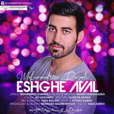 دانلود موزیک جدید محمدرضا رسولی عشق اول