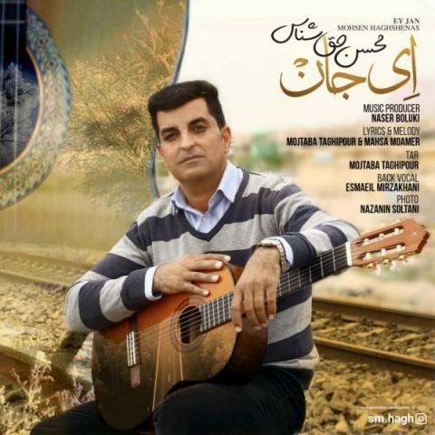 دانلود موزیک جدید محسن حق شناس ای جان