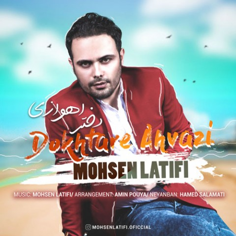 دانلود موزیک جدید محسن لطیفی دختر اهوازی