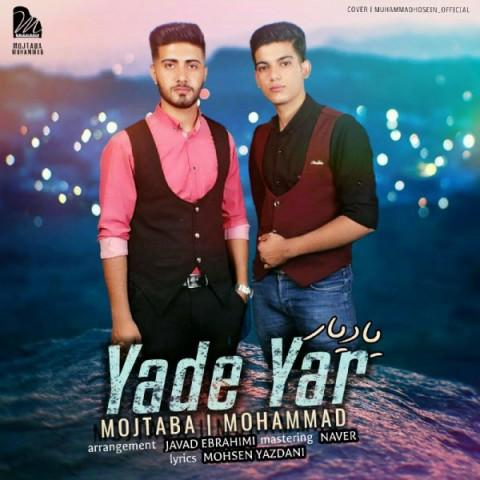 دانلود موزیک جدید مجتبی و محمد یاد یار