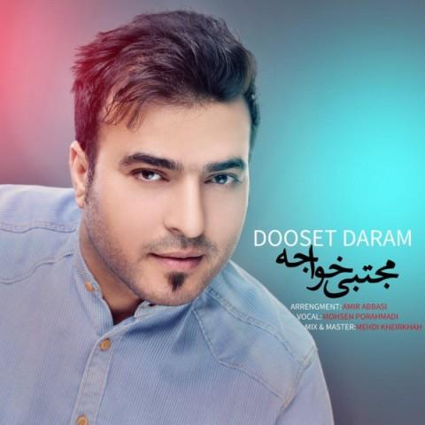 دانلود موزیک جدید مجتبی خواجه دوست دارم