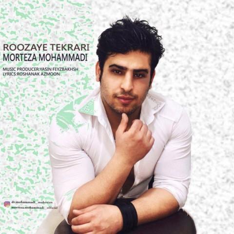 دانلود موزیک جدید مرتضی محمدی روزای تکراری