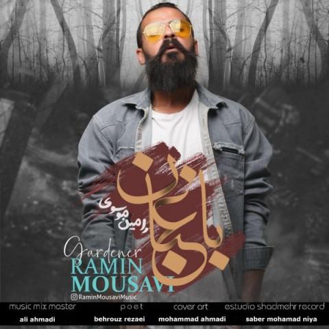دانلود موزیک جدید رامین موسوی باغبان