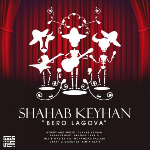 دانلود موزیک جدید شهاب کیهان برو لا گوا