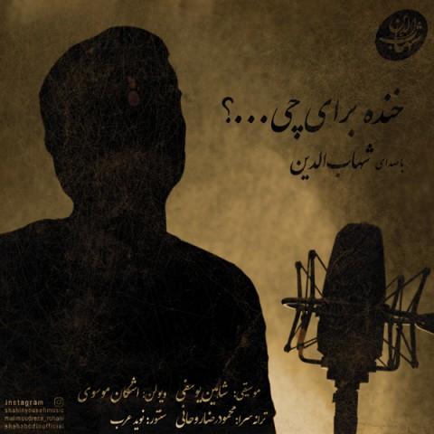 دانلود موزیک جدید شهاب الدین خنده برای چی