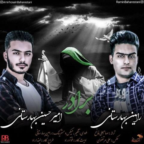دانلود موزیک جدید رامین بهارستانی و امیرحسین بهارستانی برادر