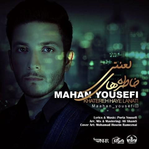 دانلود موزیک جدید ماهان یوسفی خاطره های لعنتی