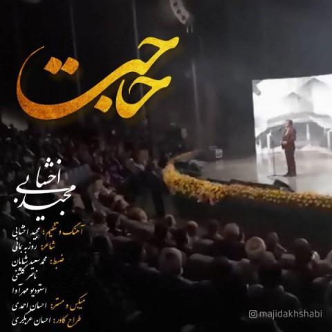 دانلود موزیک جدید مجید اخشابی حاجت