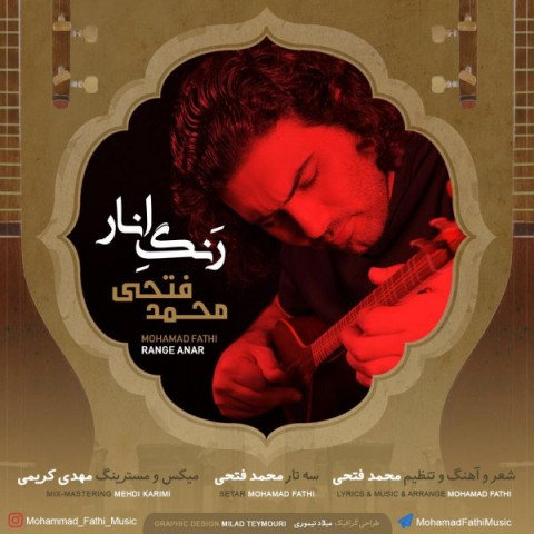دانلود موزیک جدید محمد فتحی رنگ انار