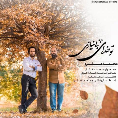 دانلود موزیک جدید محمد مفرد و محمد افشار تو خدای بی نیازی