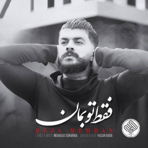 دانلود موزیک جدید رضا مهران فقط تو بمان