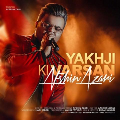 دانلود موزیک جدید افشین آذری یاخچی کی وارسان