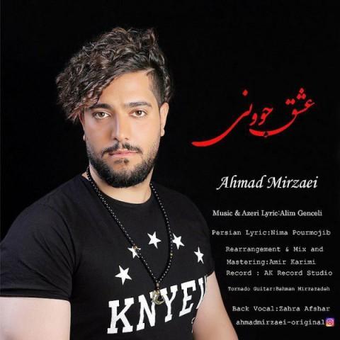 دانلود موزیک جدید احمد میرزایی عشق جوونی