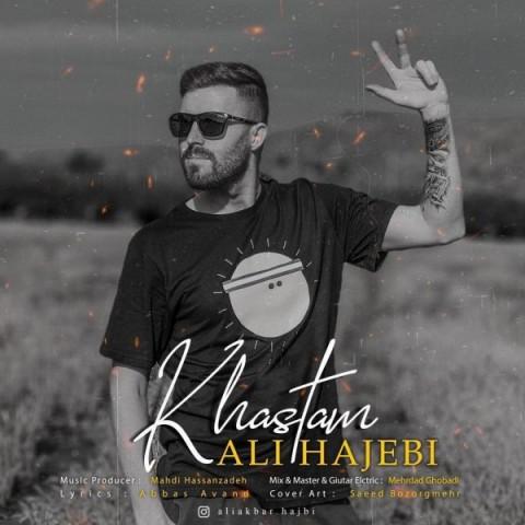 دانلود موزیک جدید علی حاجبی خستم