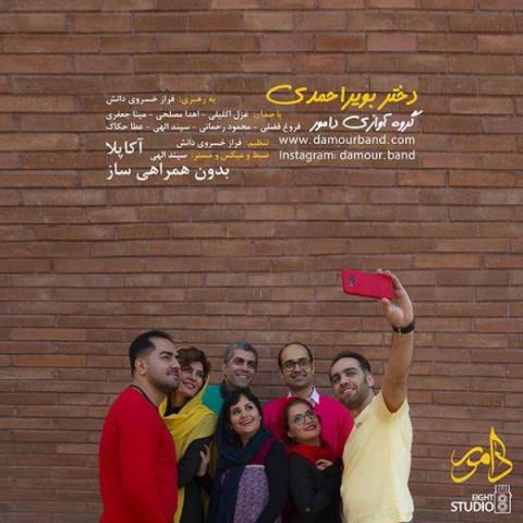 دانلود موزیک جدید گروه دامور دختر بویر احمدی