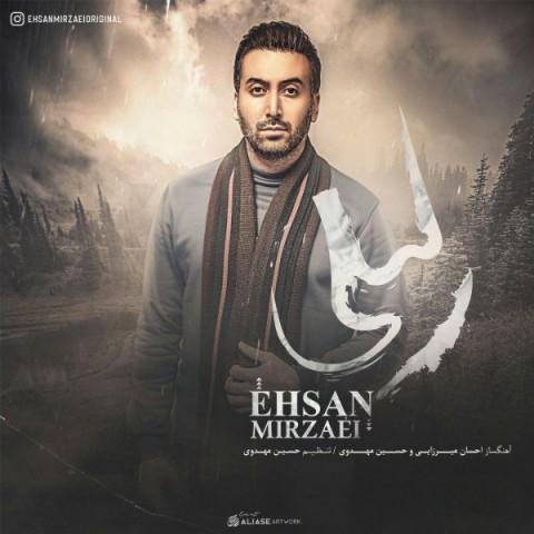 دانلود موزیک جدید احسان میرزایی لیلی