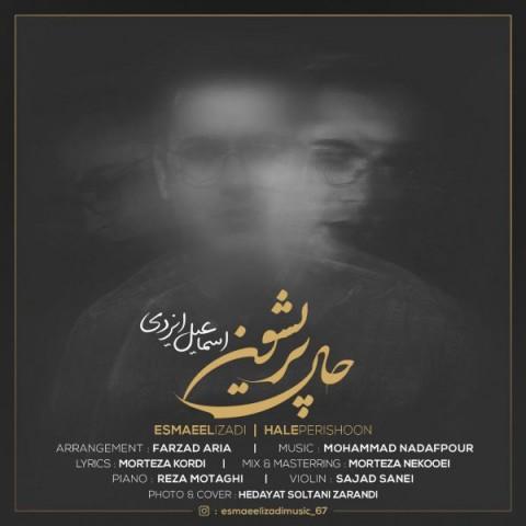 دانلود موزیک جدید اسماعیل ایزدی حال پریشون