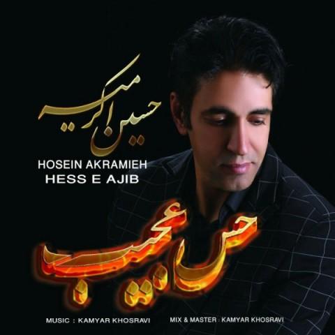 دانلود موزیک جدید حسین اکرمیه حس عجیب