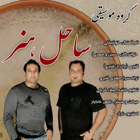 دانلود موزیک جدید حسین و مهدی قنبری خوشبختی