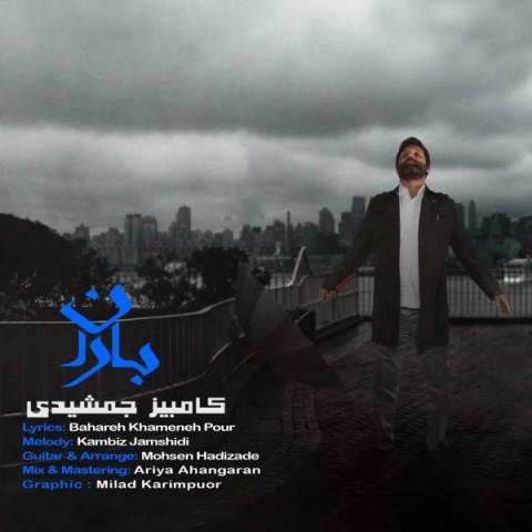 دانلود موزیک جدید کامبیز جمشیدی باران