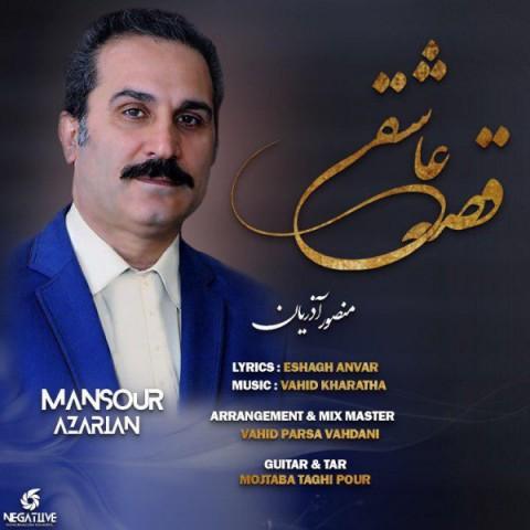 دانلود موزیک جدید منصور آذریان قصه عاشقی