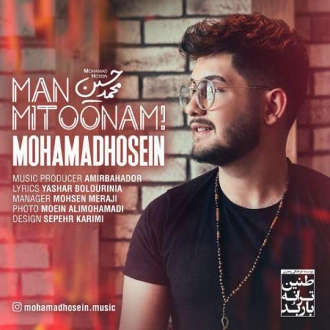 دانلود موزیک جدید محمد حسین من می تونم