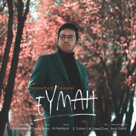 دانلود موزیک جدید محمد طحانی ای ماه