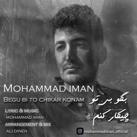 دانلود موزیک جدید محمد ایمان بگو بی تو چیکار کنم