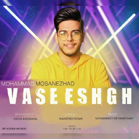 دانلود موزیک جدید محمد موسی نژاد واسه عشق