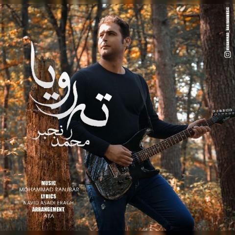 دانلود موزیک جدید محمد رنجبر ته رویا