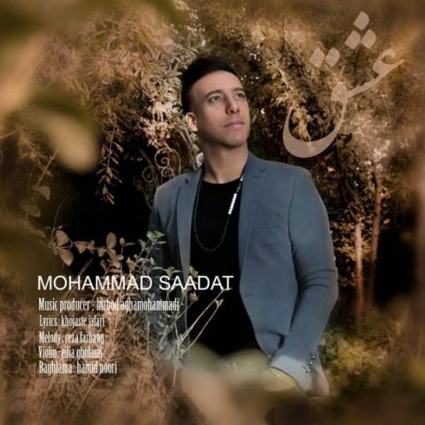 دانلود موزیک جدید محمد سعادت عشق