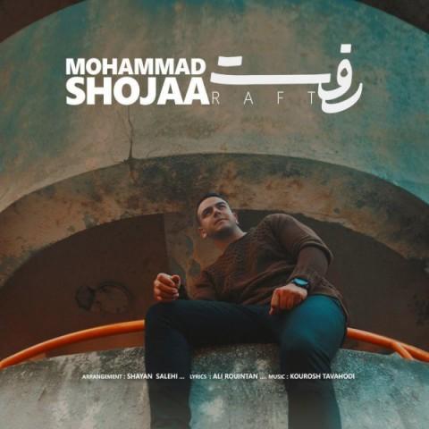 دانلود موزیک جدید محمد شجاع رفت