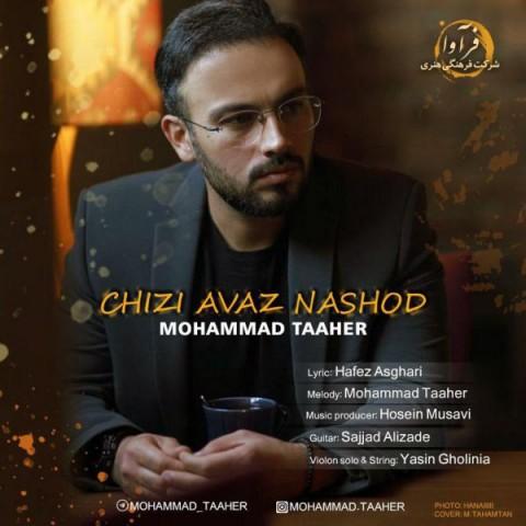 دانلود موزیک جدید محمد طاهر چیزی عوض نشد
