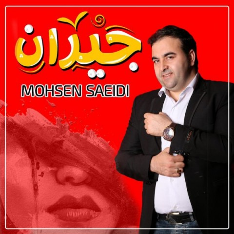دانلود موزیک جدید محسن سعیدی جیران