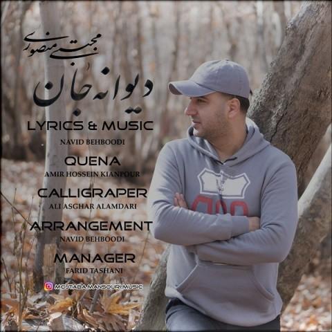 دانلود موزیک جدید مجتبی منصوری دیوانه جان