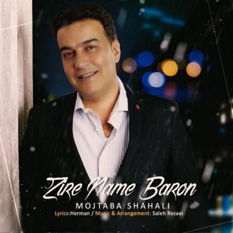 دانلود موزیک جدید مجتبی شاه علی زیر نم بارون