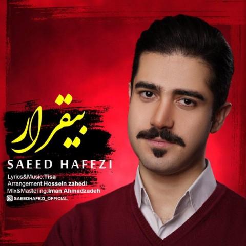 دانلود موزیک جدید سعید حافظی بی قرار
