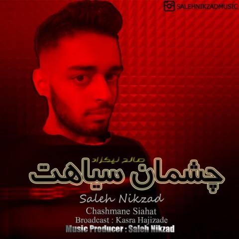 دانلود موزیک جدید صالح نیکزاد چشمان سیاهت