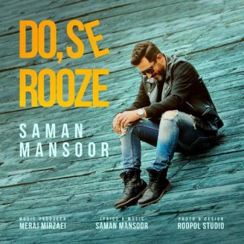 دانلود موزیک جدید سامان منصور دو سه روزه