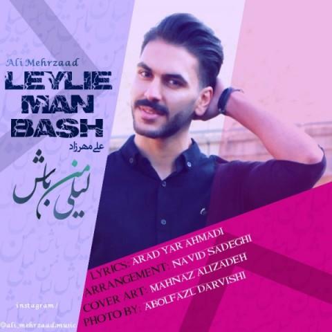 دانلود موزیک جدید علی مهرزاد لیلی من باش