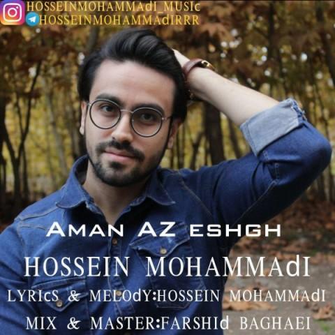 دانلود موزیک جدید حسین محمدی امان از عشق