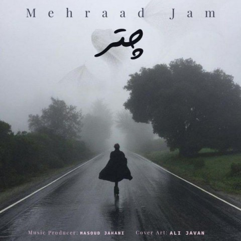 دانلود موزیک جدید مهراد جم چتر