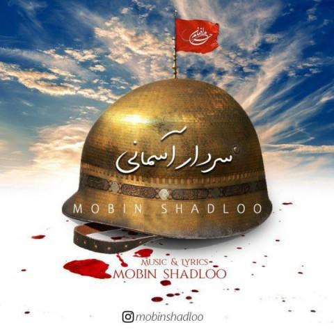 دانلود موزیک جدید مبین شادلو سردار آسمانی