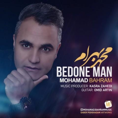 دانلود موزیک جدید محمد بهرام بدون من
